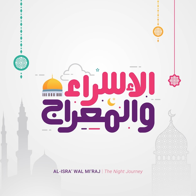 Calligrafia araba di israel e miraj profeta muhammad Vettore Premium