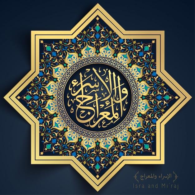 Calligrafia araba e classico motivo floreale marocchino sfondo saluto saluto mi'raj calligrafia media; profeta del viaggio notturno maometto Vettore Premium