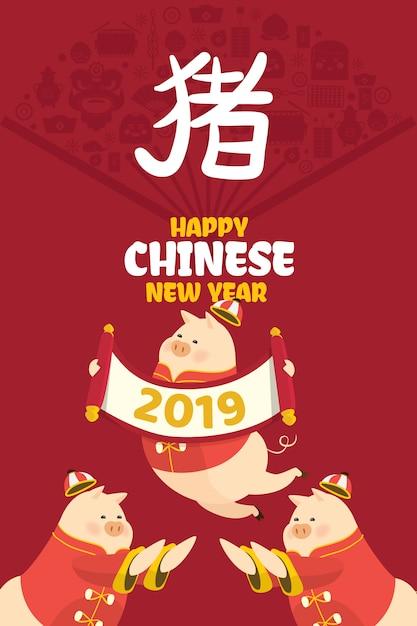 Capodanno cinese 2019 Vettore Premium