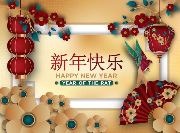 Capodanno cinese 2020 Vettore Premium