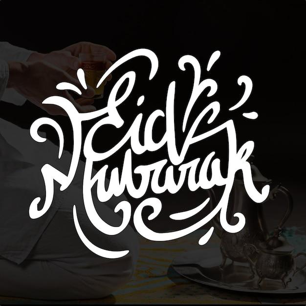 Carattere di calligrafia araba bianca eid mubarak Vettore gratuito