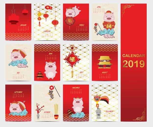 Carino calendario mensile 2019 con maiale Vettore Premium
