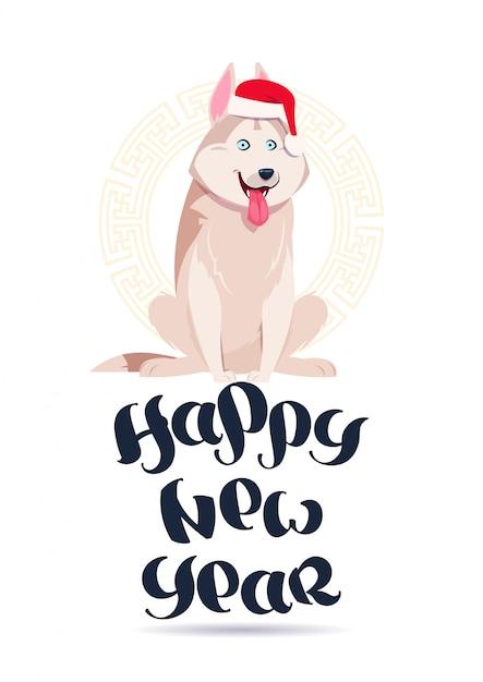Carta di felice anno nuovo con cute husky dog in santa hat Vettore Premium