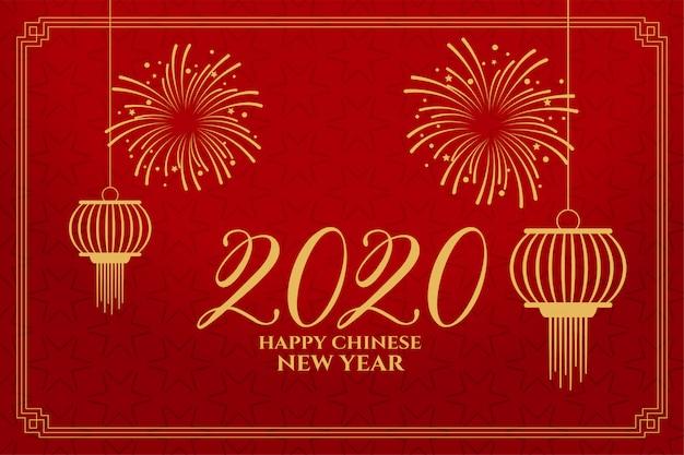 Cartolina d'auguri cinese felice di celebrazione di festival del nuovo anno Vettore gratuito