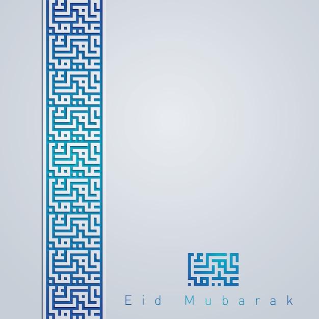 Cartolina d'auguri di calligrafia araba di eid mubarak Vettore Premium