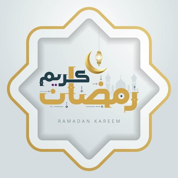 Cartolina d'auguri di calligrafia araba di ramadan kareem Vettore Premium