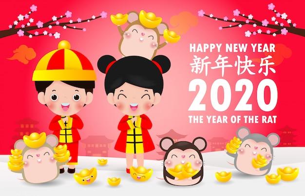 Cartolina d'auguri di felice anno nuovo cinese 2020. Vettore Premium