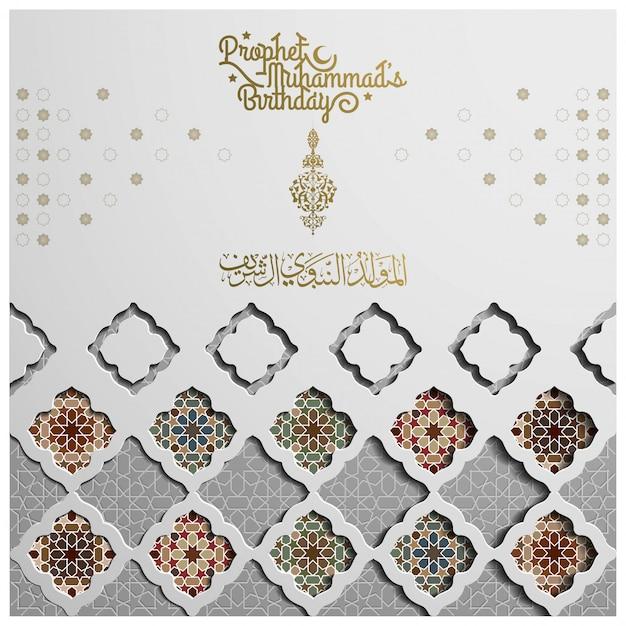 Cartolina d'auguri di mawlid al nabi con motivi floreali e calligrafia araba Vettore Premium