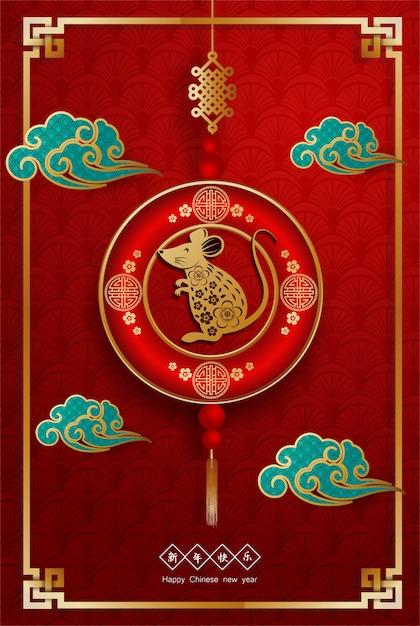 Cartolina d'auguri di nuovo anno cinese 2020 con ratto dorato Vettore Premium