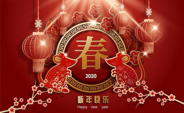 Cartolina d'auguri di nuovo anno cinese 2020 con taglio di carta Vettore Premium