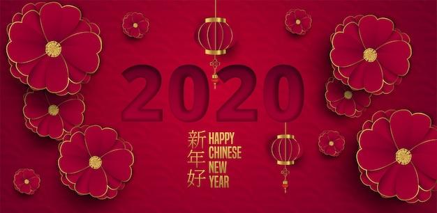 Cartolina d'auguri rossa tradizionale cinese di nuovo anno 2020 con decorazione asiatica tradizionale, fiori, lanterne e nuvole in carta stratificata oro. traduzione di simboli di calligrafia: felice anno nuovo Vettore Premium