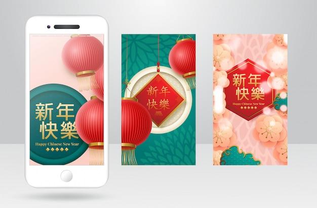 Cartolina d'auguri verticale di nuovo anno cinese. traduzione cinese felice anno nuovo Vettore Premium
