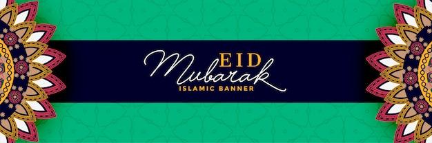 Decorativo stile islamico eid mubarak banner design Vettore gratuito
