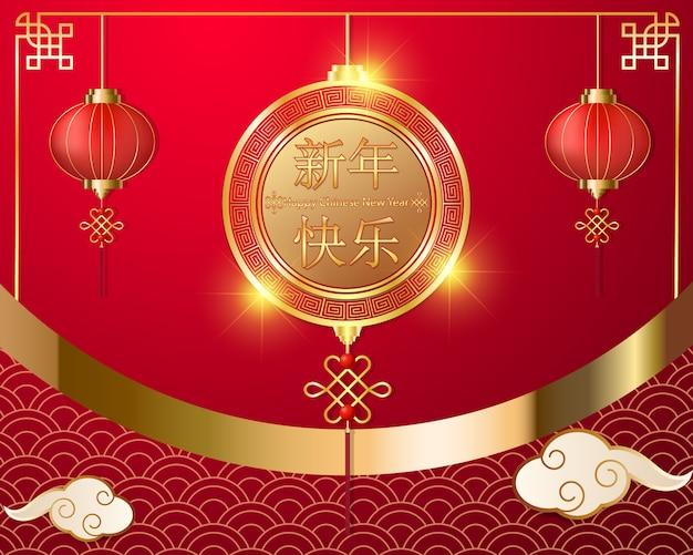 Decorazioni di auguri di capodanno cinese Vettore Premium