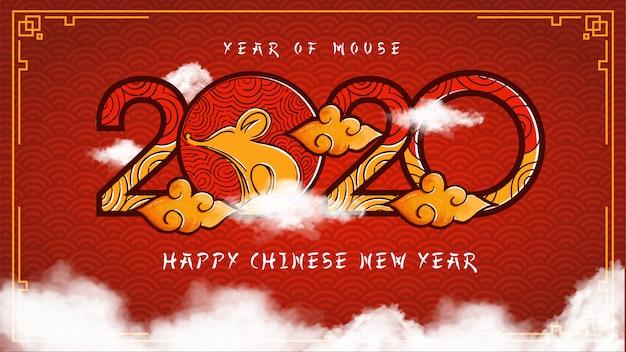Disegnata a mano capodanno cinese 2020 sfondo con il simbolo del mouse, lanterna e nuvola è l'anno medio del mouse. Vettore Premium