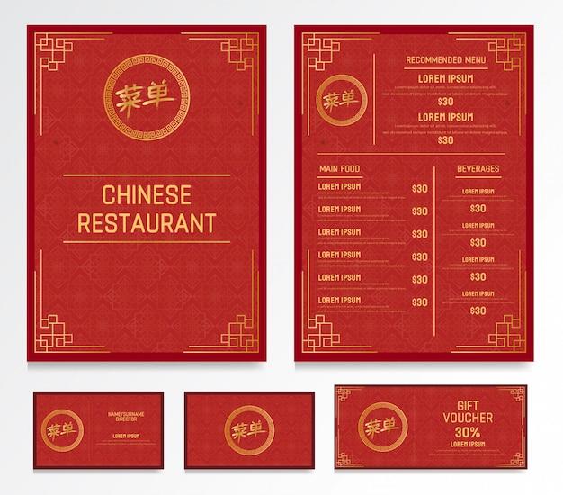 Editabile di modello di menu di caffetteria ristorante ristorante cinese elegante Vettore Premium