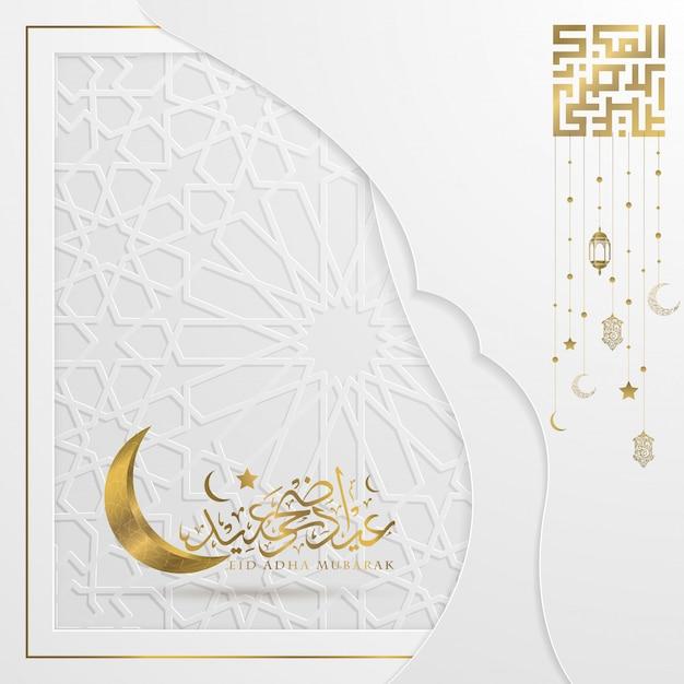 Eid adha mubarak saluta l'oro e la calligrafia araba Vettore Premium