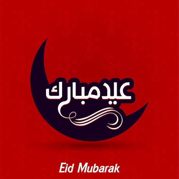 Eid Mubarak card Vettore gratuito