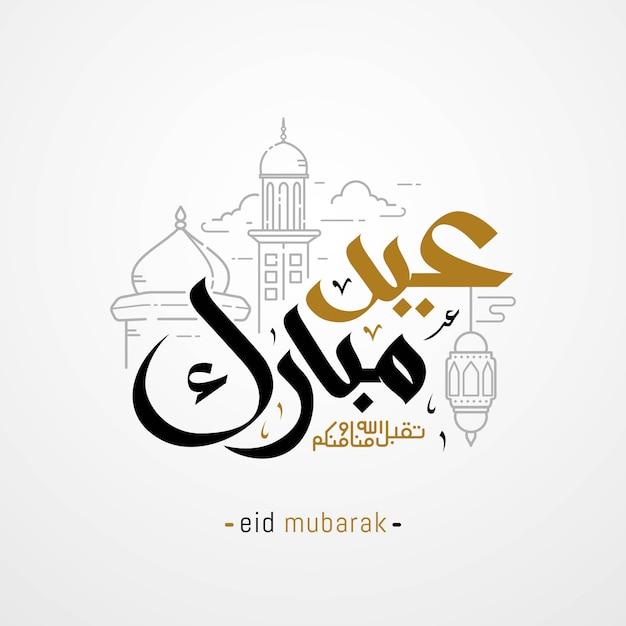 Eid mubarak con biglietto di auguri calligrafia islamica Vettore Premium