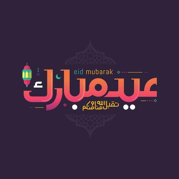 Eid mubarak con calligrafia araba Vettore Premium