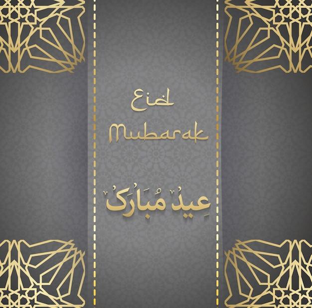Eid mubarak lettering Vettore Premium