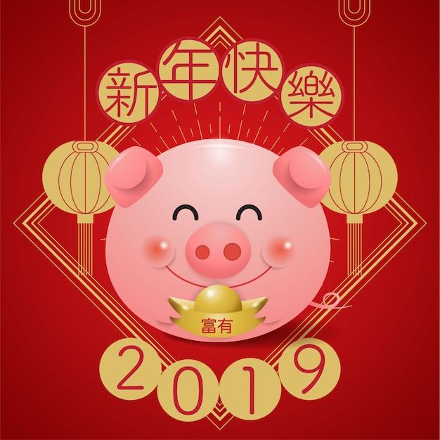 Auguri Di Buon Natale In Cinese.Felice Anno Nuovo 2019 Auguri Di Capodanno Cinese Anno Del Maiale