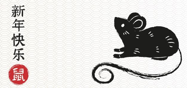 Felice anno nuovo 2020, anno del ratto. ratto di calligrafia disegnato a mano Vettore Premium