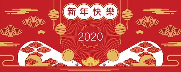 Felice anno nuovo, 2020, capodanno cinese, anno del ratto Vettore Premium