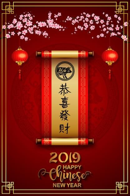 Felice anno nuovo cinese 2019 card. anno del maiale Vettore Premium