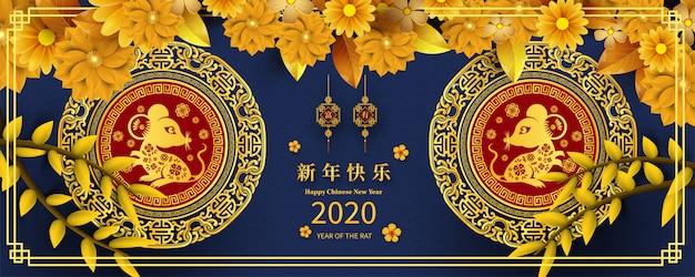 Felice anno nuovo cinese 2020 anno della carta tagliata stile ratto. i caratteri cinesi significano buon anno, ricco. Vettore Premium