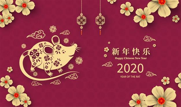 Felice anno nuovo cinese 2020 anno della carta tagliata stile ratto. Vettore Premium