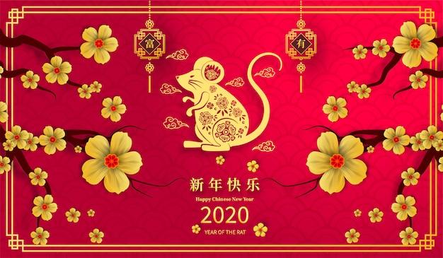 Felice anno nuovo cinese 2020 anno della carta tagliata stile ratto Vettore Premium