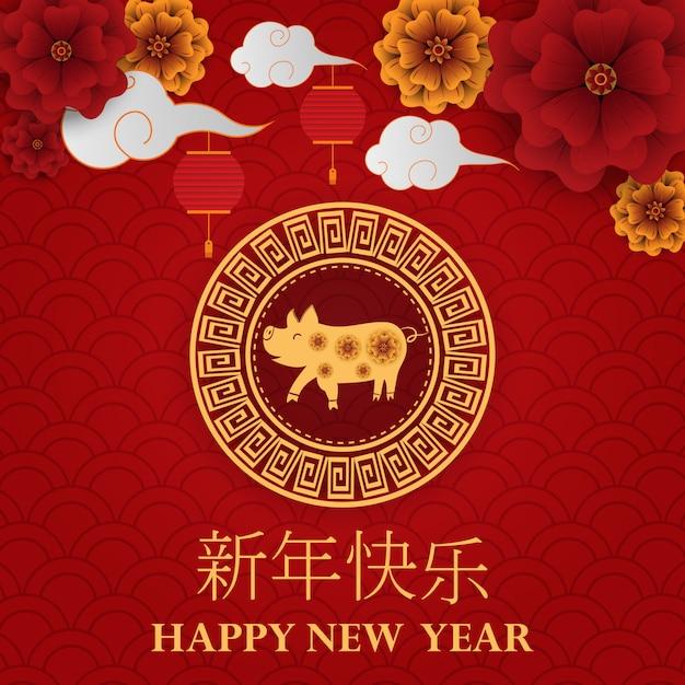 Felice anno nuovo cinese del 2019 sfondo Vettore Premium