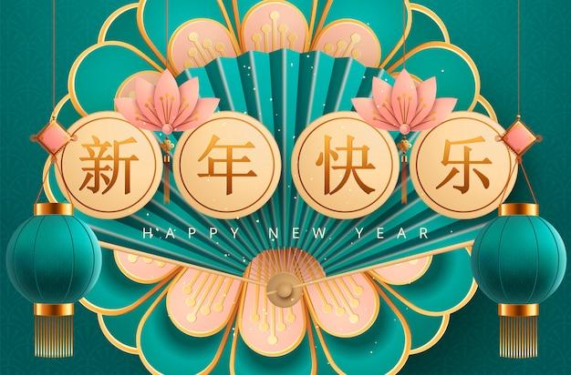 Felice anno nuovo design con lanterne appese in stile arte carta, fortuna e primavera parola scritta in caratteri cinesi su lanterne. Vettore Premium