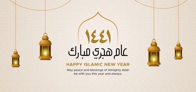 Felice anno nuovo islamico 1441 Vettore Premium