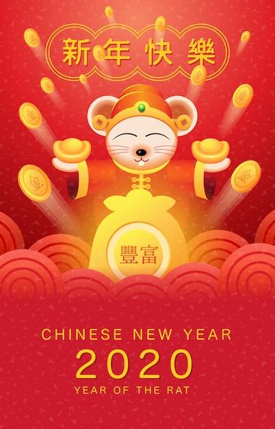 Felice anno nuovo Vettore Premium