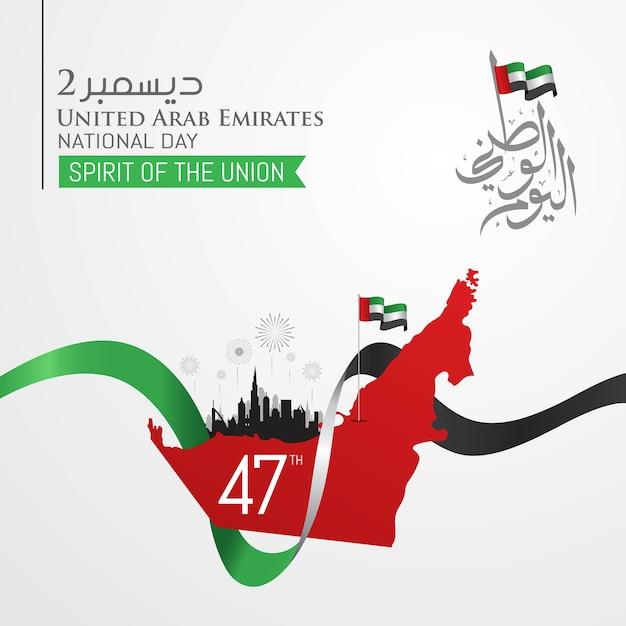 Felice festa nazionale degli emirati arabi uniti (emirati arabi uniti). Vettore Premium