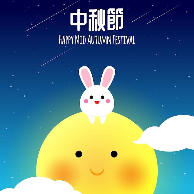Felice metà autunno festival illustraion Vettore Premium