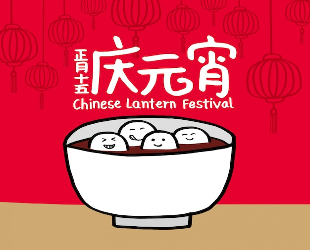 Festival delle lanterne cinesi Vettore Premium