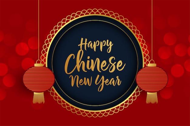 Fondo cinese della lanterna di festival del nuovo anno Vettore gratuito