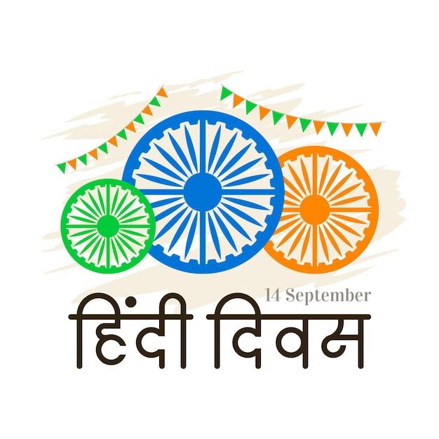 Giorno hindi con data Vettore gratuito