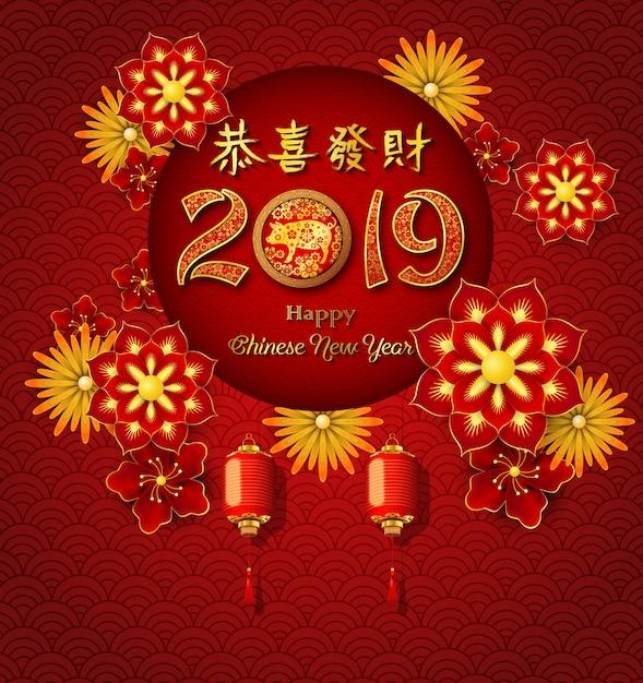 Happy Chinese New Year 2019 card Anno del maiale Vettore Premium