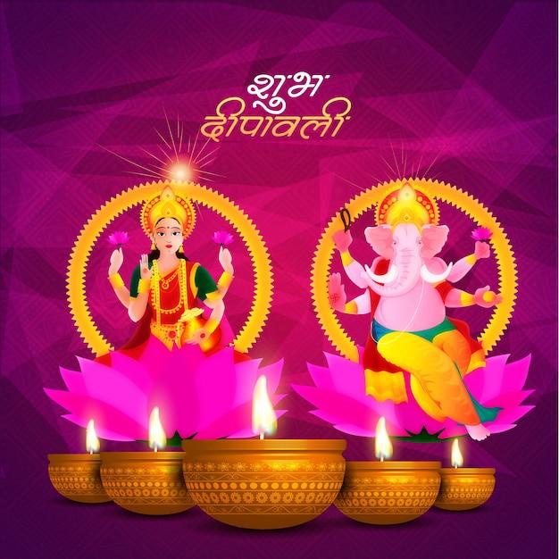 Hindu god ganesha con la dea lakshmi per diwali. Vettore Premium