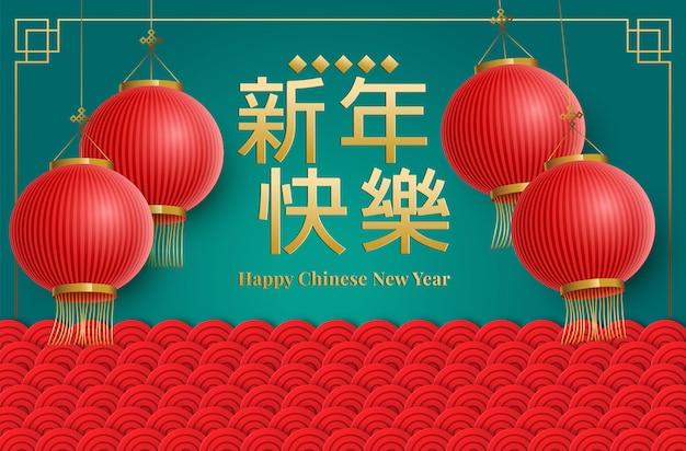 Illustrazione cinese tradizionale dell'insegna di web dell'oro e di rosso del nuovo anno con la decorazione asiatica del fiore in carta stratificata 3d. traduzione cinese felice anno nuovo Vettore Premium