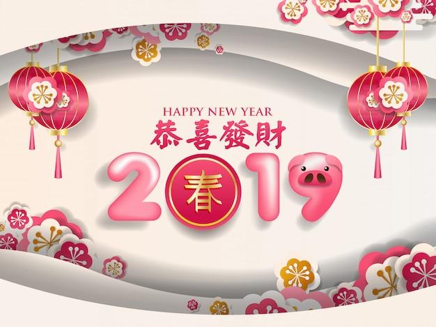 Illustrazione di arte di carta per il nuovo anno cinese Vettore Premium