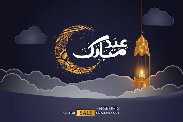 Illustrazione felice di eid mubarak arabic calligraphybackground Vettore Premium