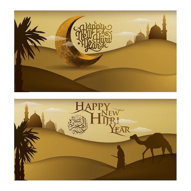Illustrazione islamica degli ambiti di provenienza di saluto del nuovo anno felice due di hijri Vettore Premium