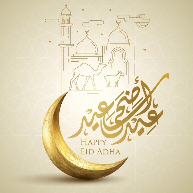 Illustrazione islamica della mezzaluna del modello della cartolina d'auguri e della calligrafia araba felice calligrafia araba di eid adha mubarak Vettore Premium