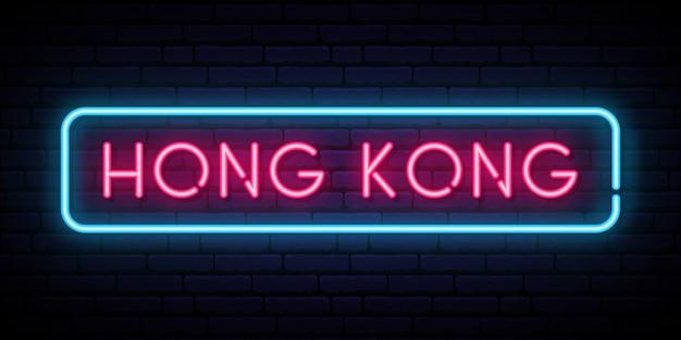 Insegna al neon di hong kong. Vettore Premium