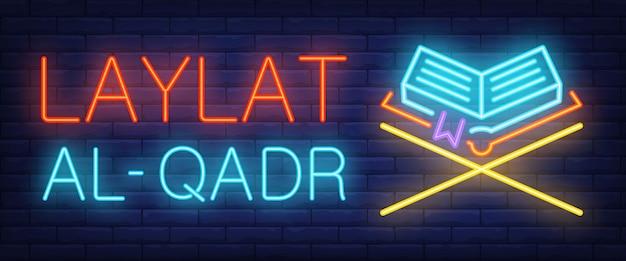 Insegna al neon di laylat al-qadr. lettering barra luminosa e corano Vettore gratuito